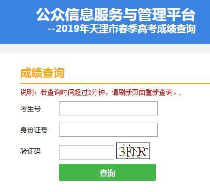 2019年天津春季高考成绩查询.jpg