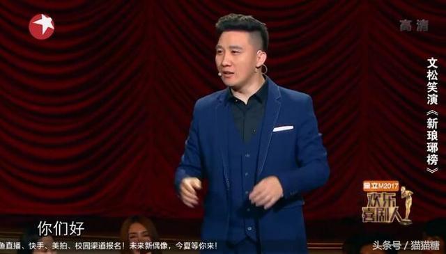欢乐喜剧人3_《欢乐喜剧人3》第十期:杨树林被文松坑了 助演名单里根本没他名字