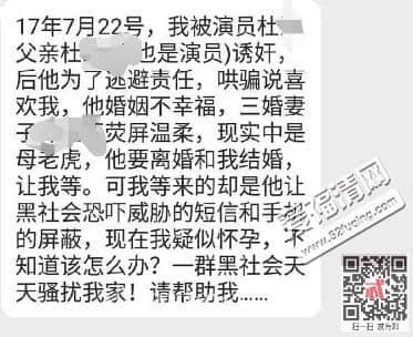 杜淳回应插刀门_杜淳之父杜志国下药诱奸真相 杜志国结过几次婚三个老婆分别是谁