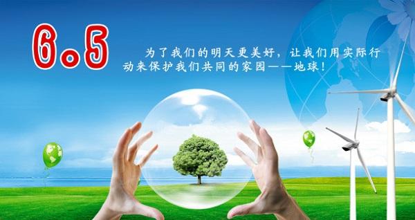 2018年世界环境日主题活动总结,世界环境日宣传资料