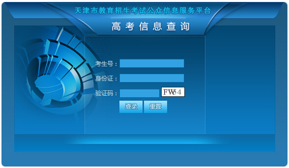 2018年天津高考提前批次录取结果查询及录取通知书发放时间