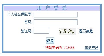 2018年厦门社保个人账户查询官网