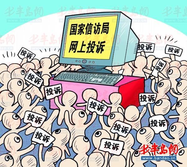 2018年广东省信访条例全文荐读