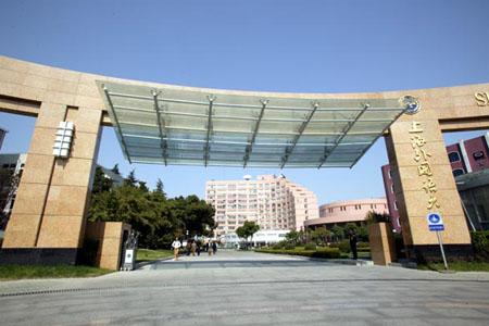 2018年上海外国语大学自主招生简章考试科目真题答案和录取结果通知书查询时间