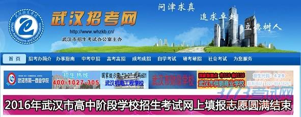 2018年武汉中考志愿填报结束报名总人数6.3万人