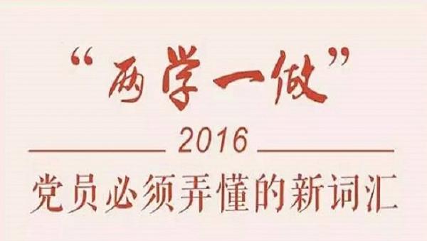 2018年辽宁省两学一做实施方案
