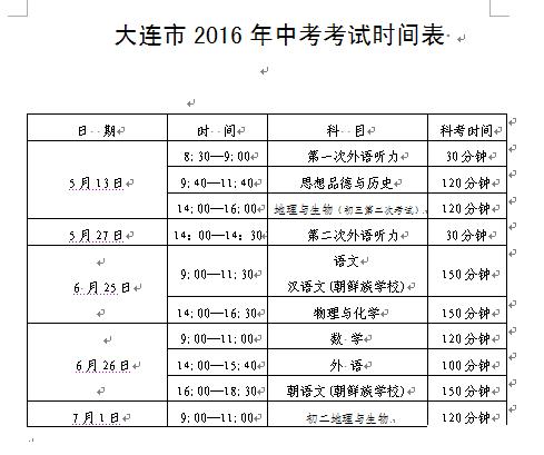 2018年大连中考具体时间日程安排及考试日程安排表