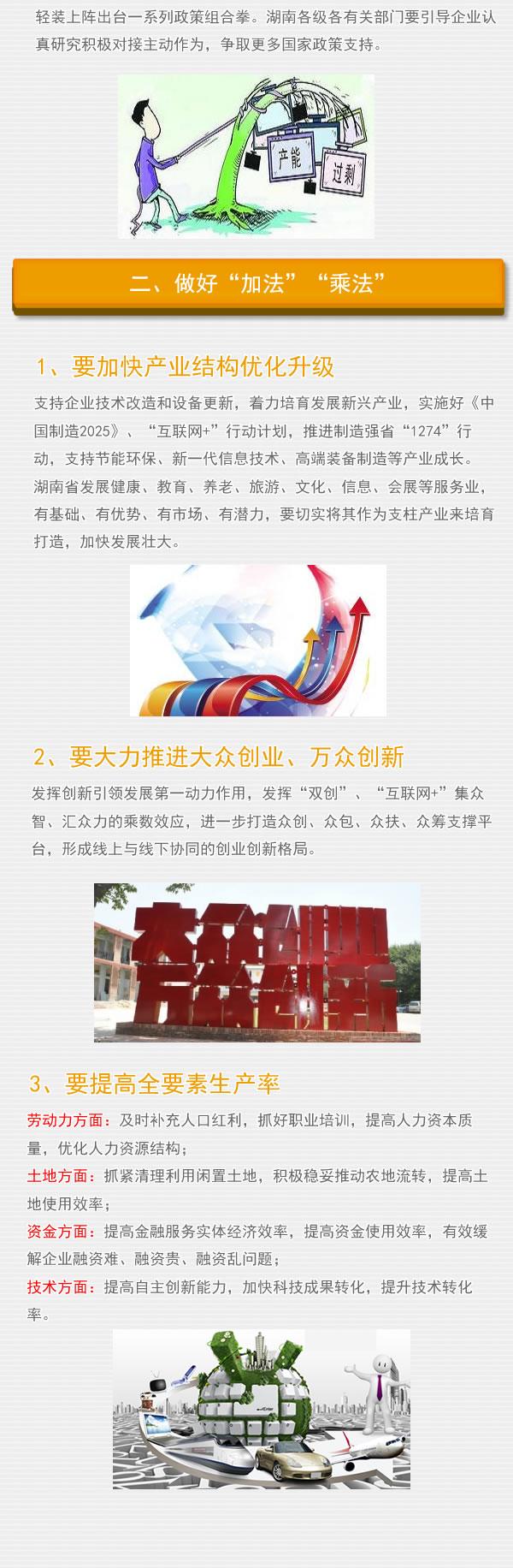 2018年湖南省供给侧改革方案全文,湖南省供给侧改革方案出台