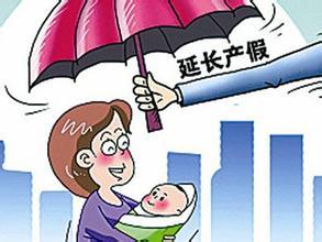 2018年湖北省最新产假新规定,湖北产假放假天数新政策