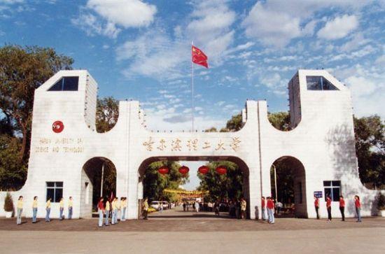 2018年黑龙江所有的二本大学排名(完整版)