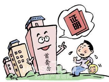 2018年岳阳市首套房首付比例及首套房认定政策贷款利率
