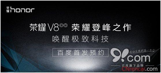 2018年5月11日荣耀V8百度预约