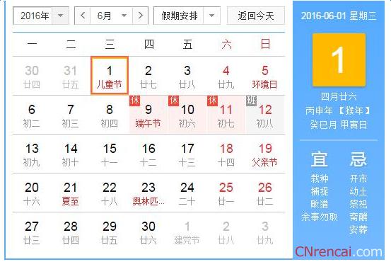 2018年六一儿童节放假安排时间表