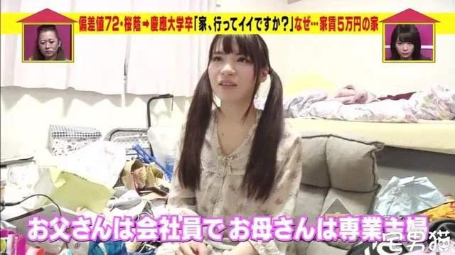 节目暗访女优八桥彩子家,发现居然是个垃圾窝?