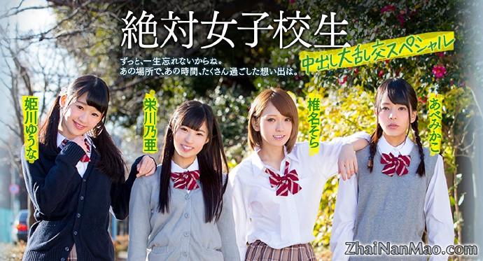 HNDS-053 椎名空、安部未华子、荣川乃亚、姬川优奈多人番号作品